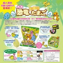 日本魔幻泡泡玩具入浴球-Q版恐龍百科篇〈2入組〉