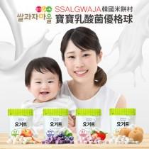 韓國 ssalgwaja 米餅村–乳酸菌優格球