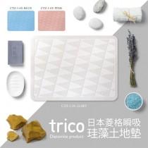 日本trico─菱格瞬吸珪藻土地墊