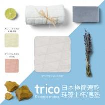日本trico─極簡速乾珪藻土杯墊/皂墊〈2入組〉