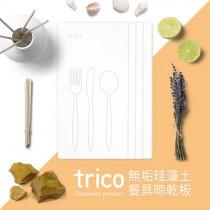 日本trico─無垢珪藻土餐具晾乾板