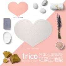 日本trico─心型瞬吸珪藻土地墊