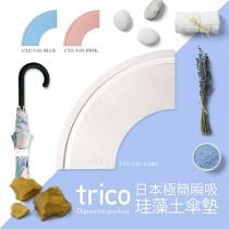 日本trico─極簡瞬吸珪藻土傘墊